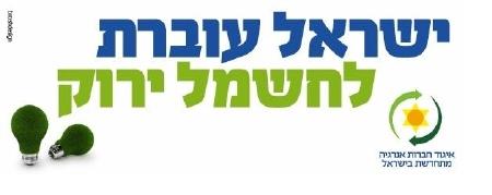 איגוד חברות אנרגיה מתחדשת בישראל