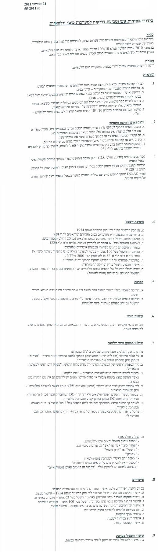 מכתב ההמלצות לוועדה הבוחנת את נושא תקנות האש במדינת ישראל