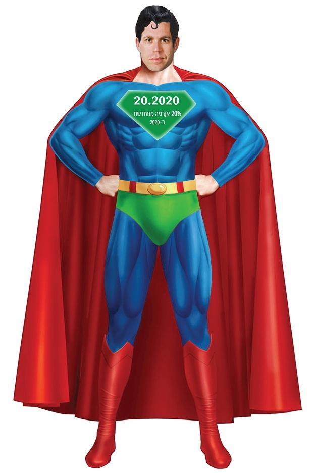 השר להגנת הסביבה, גלעד ארדן - בתפקיד סופרמן