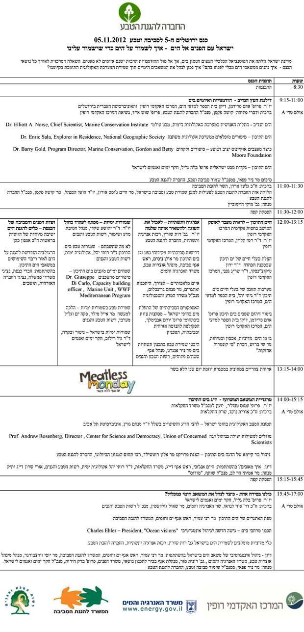 תכנית כנס ירושלים ה-5 לסביבה וטבע