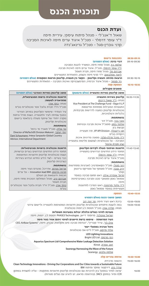 כנס חיפה הראשון לקלינטק בשירות התעשייה