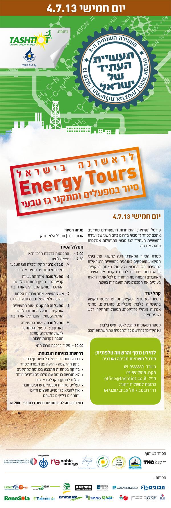 tour_invitation