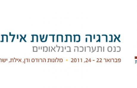 הזמנה: כנס אילת אילות לאנרגיה מתחדשת 2011- 22-24.2
