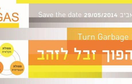 להפוך זבל לזהב: כנס ביוגז ישראל יתקיים ב-29 במאי בתל אביב
