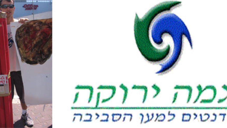 מגמה ירוקה מכינה לחברי הכנסת פצצה מתקתקת