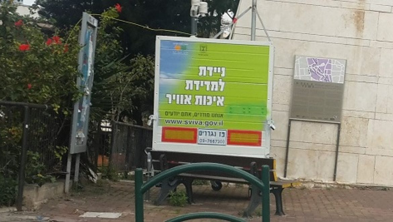 המשרד להגנת הסביבה מציב שתי תחנות ניטור חדשות במפרץ חיפה וקונס רכבים מזהמים