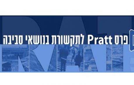 הוכרזו הזוכים בפרס פראט לתקשורת בנושאי סביבה וחברה לשנת 2011