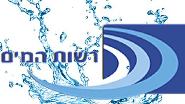 """הממשלה אישרה את מינוי יו""""ר רשות המים החדש: גיורא שחם"""
