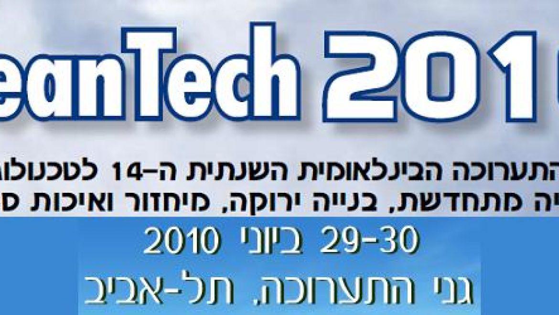 תערוכת קלינטק 2010 לטכנולוגיות מים, אנרגיה מתחדשת, בנייה ירוקה, מיחזור ואיכות סביבה