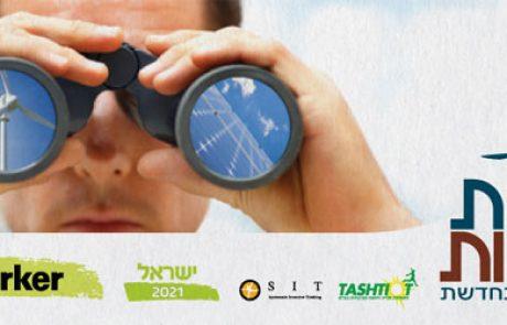 פורום אילת אילות למדיניות אנרגיה מתחדשת | 22-23 פברואר 2012