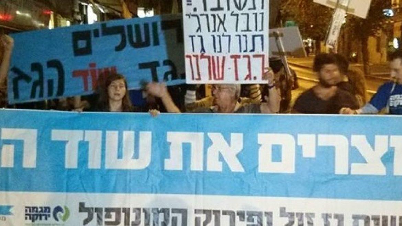 הערב: הפגנות לקראת הניסיון להעברת מתווה הגז בכנסת השבוע