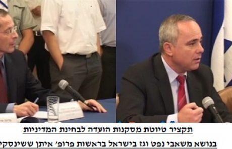 ועדת השרים אישרה ברוב גדול את המלצות ועדת ששינסקי