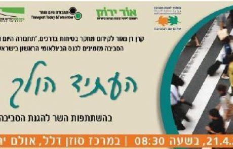 העתיד הולך ברגל – הכנס הבינלאומי הראשון בישראל בנושא הליכה ברגל