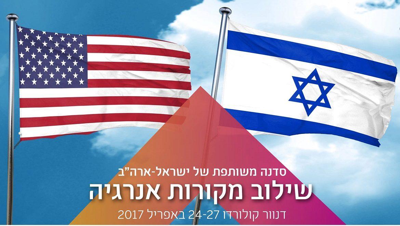 """רשות החדשנות ומשרדי האנרגיה בישראל וארה""""ב יקיימו סדנת שילוב מקורות אנרגיה"""
