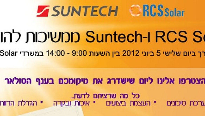 כנס החברות RCS Solar ו-Suntech לענף הסולארי
