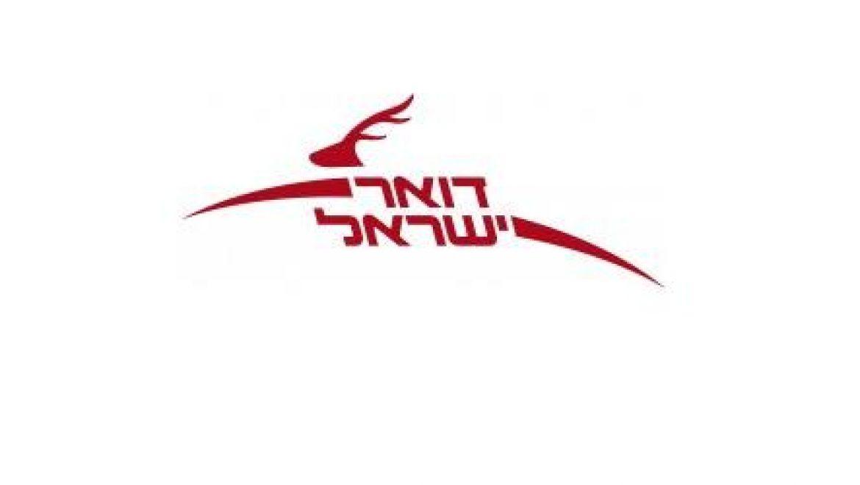 דואר ישראל: מכרז להתקנת 11 מערכות סולאריות על גגות הסניפים