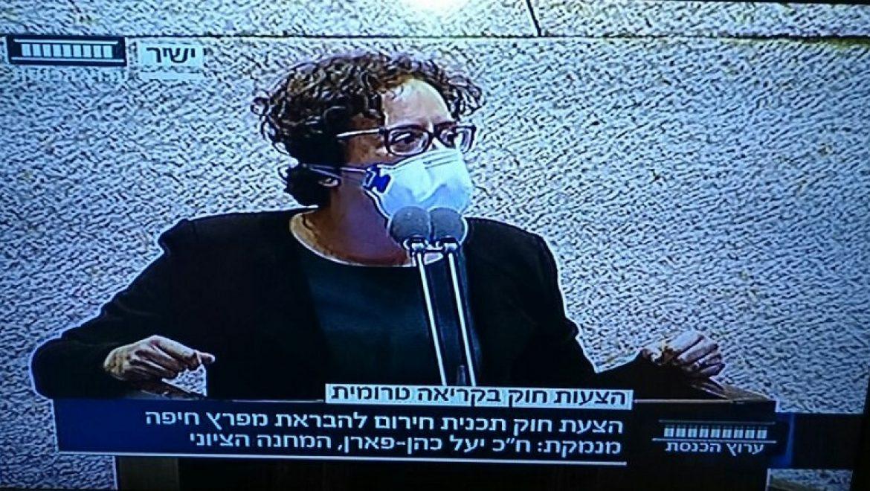 """הקואליציה הפילה את הצעת החוק של ח""""כ יעל כהן פארן להבראת מפרץ חיפה"""