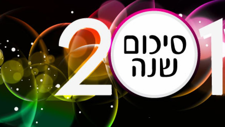 לעולם בעקבות השמש   סיכום עולמי של שנת 2011 בתחום האנרגיה הסולארית