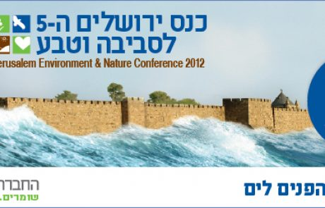 הזמנה: כנס ירושלים ה-5 לסביבה וטבע 5.11.12