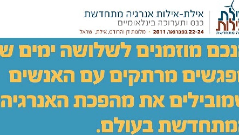 שיא אנרגטי חדש בכנס אילת אילות – מספר הדוברים הגדול ביותר בכנס ישראלי בינלאומי