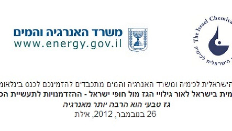 הזמנה: כנס התעשייה הכימית בישראל לאור גילויי הגז הטבעי