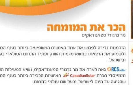 נשיא קנדיאן סולאר באירופה ירצה באירוע RCS Solar על מגמות השוק ומלחמת הסחר עם סין