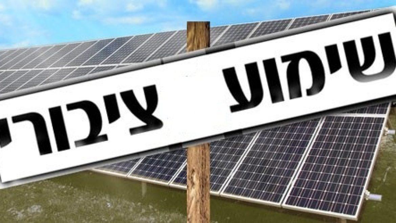 """שימוע סולארי חדש: 30 מגהוואט למערכות עסקיות – 69 אג' לקוט""""ש"""