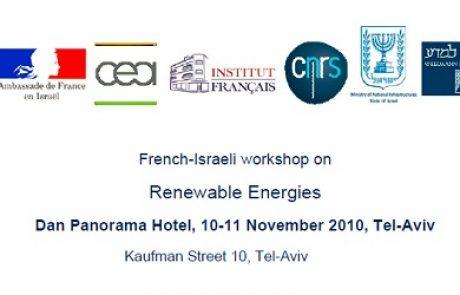 כנס אנרגיות מתחדשות ישראל צרפת – 10-11.11
