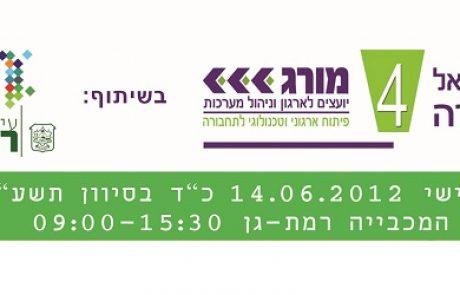 הזמנה: ועידת ישראל לתחבורה – 14.6.12 כפר המכבייה רמת גן