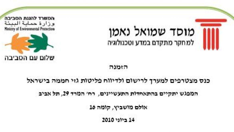 כנס מצטרפים למערך לרישום ולדיווח פליטות גזי חממה בישראל