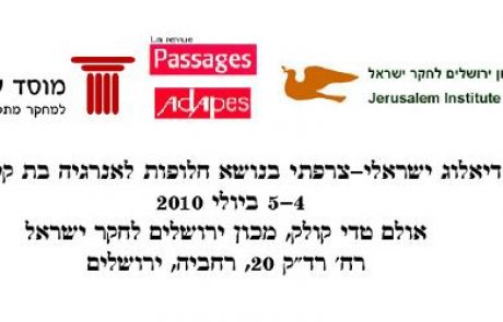 דיאלוג ישראלי-צרפתי בנושא חלופות לאנרגיה בת קיימא