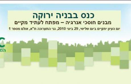 יום עיון בנושא מבנים חוסכי אנרגיה – תערוכת קלינטק 2010