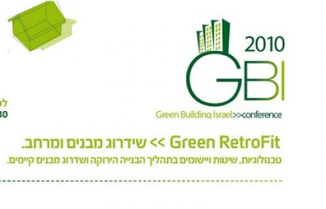 כנס בנייה ירוקה בנושא חידוש מבנים וסביבה – 30.11.10 קרית שדה התעופה