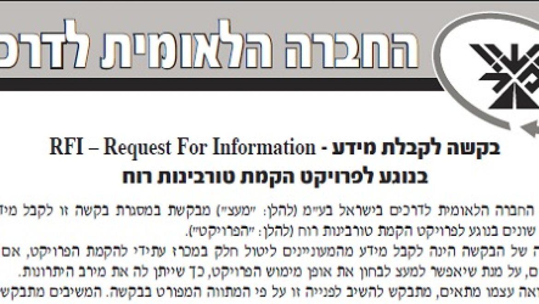 """מע""""צ פרסמה בקשה לקבלת מידע (RFI) עבור פרויקט ארצי לטורבינות רוח"""