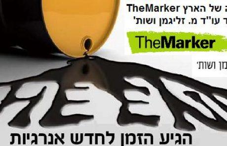 ועידת האנרגיה של הארץ TheMarker – יום שלישי 15.6 רמת גן