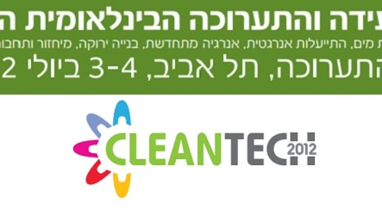 הזמנה: תערוכת קלינטק 2012, 3-4 ביולי, גני התערוכה, תל-אביב