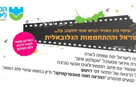 """אירוע מיוחד על מטאורולוגיה והתחממות גלובלית במסגרת אירועי פסטיבל """"אקולנוע 2010"""""""