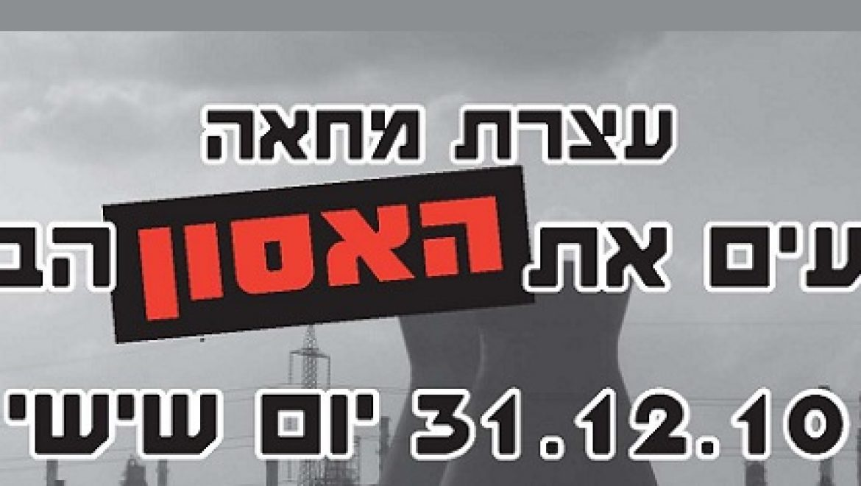 ארגוני הסביבה יקיימו עצרת מחאה בחיפה: למנוע את האסון הבא!