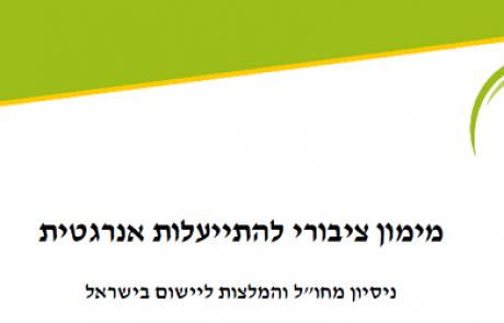"""הפורום הישראלי לאנרגיה מפרסם דו""""ח חדש בנושא מימון ציבורי להתייעלות אנרגטית"""