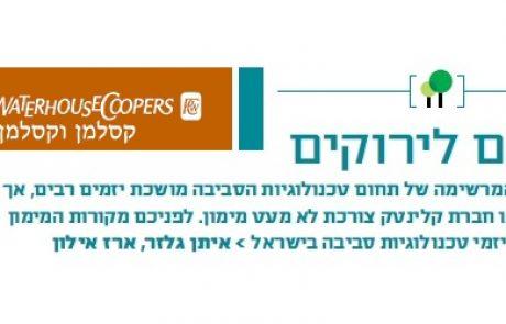 ירוקים לירוקים – מקורות המימון של מיזמי קלינטק בישראל