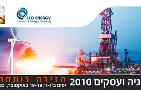 ועידת אנרגיה ועסקים 2010, 18-19 באוקטובר, כפר המכביה רמת גן