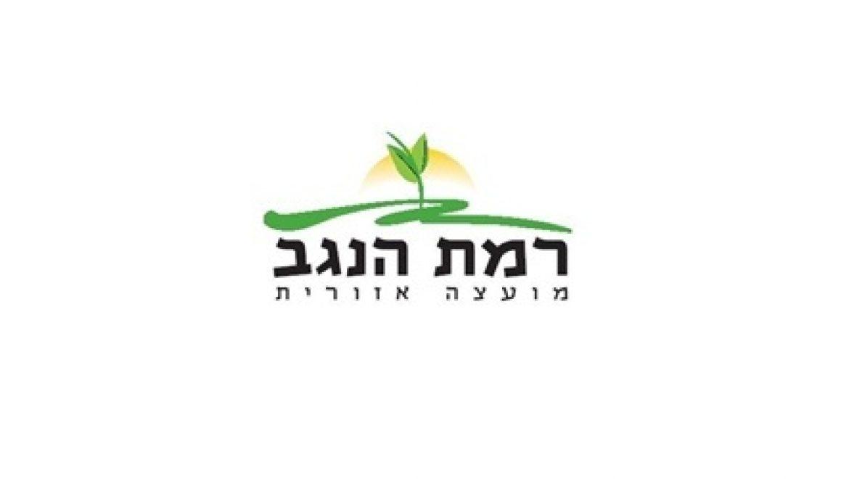 מכרז להשכרת גגות נכסי המועצה אזורית רמת נגב להקמת מתקנים פוטו-וולטאים