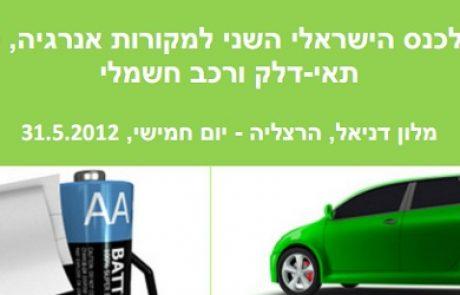 הזמנה לכנס מקורות אנרגיה: הכנס השני לרכב חשמלי, סוללות ותאי דלק