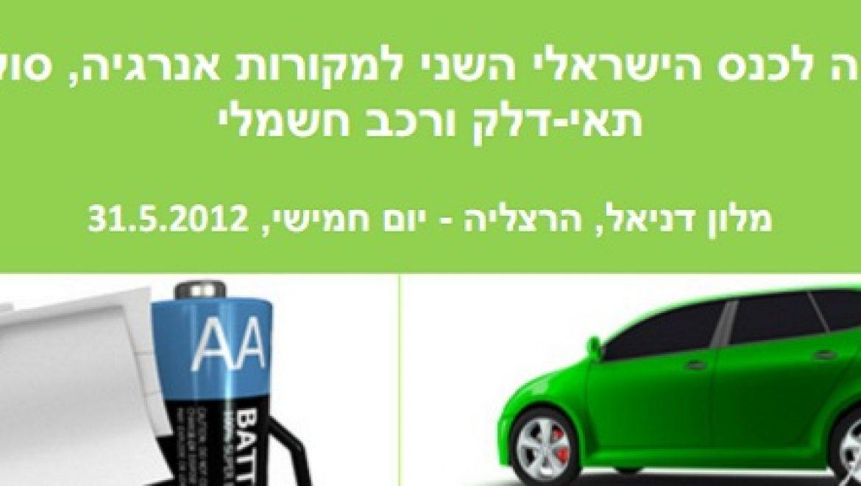 הזמנה: הכנס השני למקורות האנרגיה והרכב החשמלי
