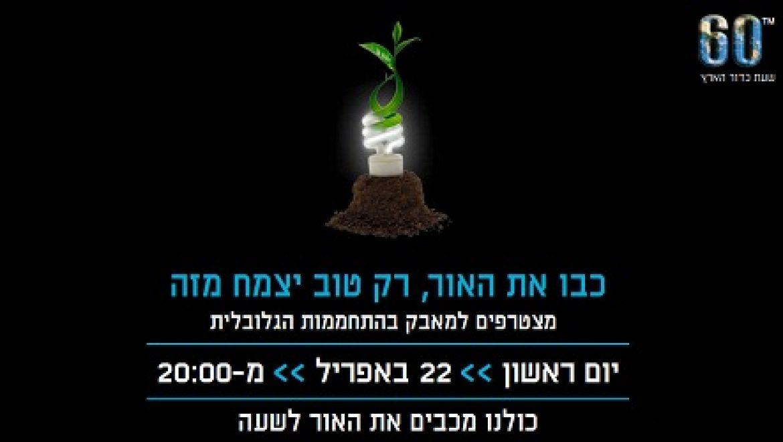 שעת כדור הארץ: אין מחיר לתודעה ציבורית וקידום התייעלות אנרגטית