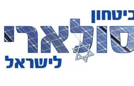 ביטחון סולארי לישראל