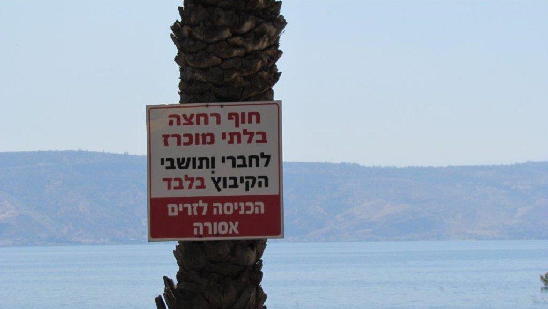 """ביהמ""""ש קבע: חוף עין גב בכנרת יחזור לציבור ויוסרו הגדרות והחסימות"""