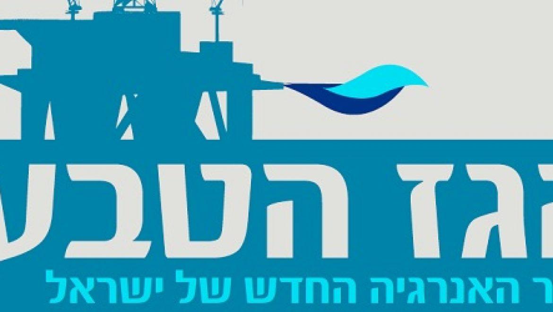 הגז הטבעי – מקור האנרגיה החדש של ישראל
