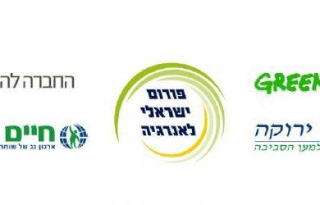 """עמדת ארגוני הסביבה: תמ""""א 10 – מתקנים פוטו וולטאים וסדר עדיפויות בפיתוח אנרגיה מתחדשת בישראל"""