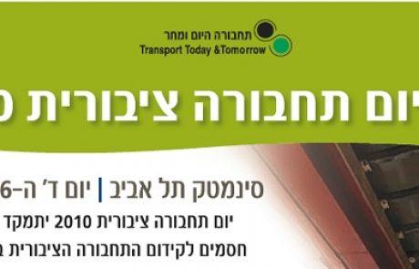 """כנס יום תחבורה ציבורית 2010 – ארגון """"תחבורה היום ומחר"""""""